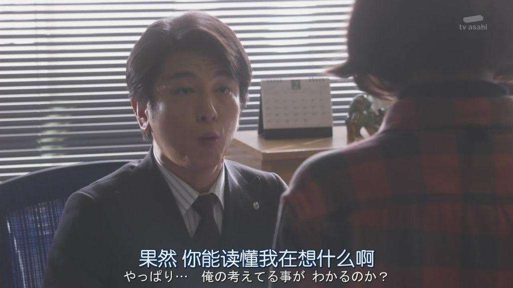 日劇派遣占卜師中-第七集 (26).JPG