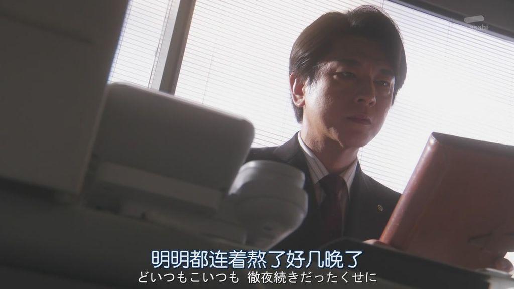 日劇派遣占卜師中-第七集 (24).JPG