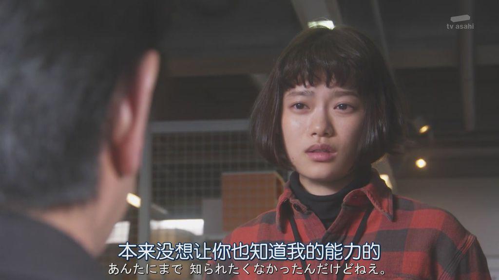 日劇派遣占卜師中-第七集 (27).JPG