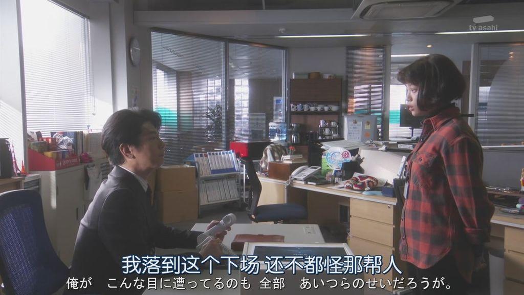 日劇派遣占卜師中-第七集 (25).JPG