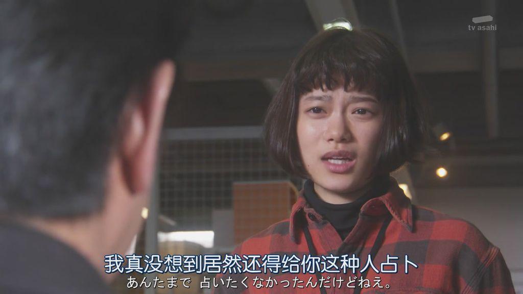 日劇派遣占卜師中-第七集 (28).JPG