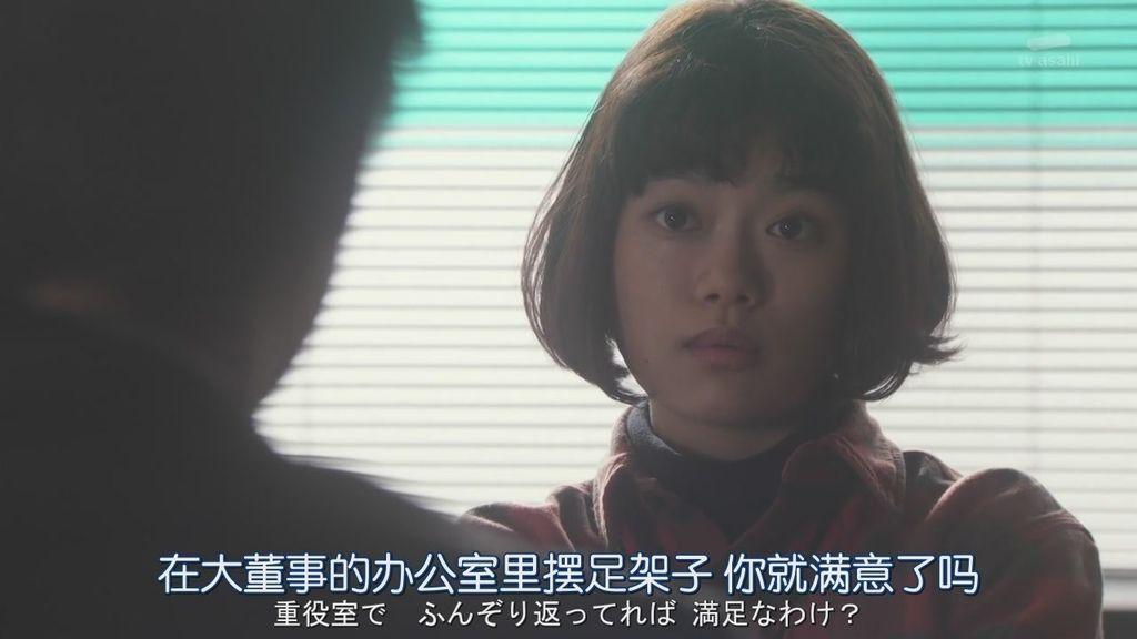 日劇派遣占卜師中-第七集 (35).JPG