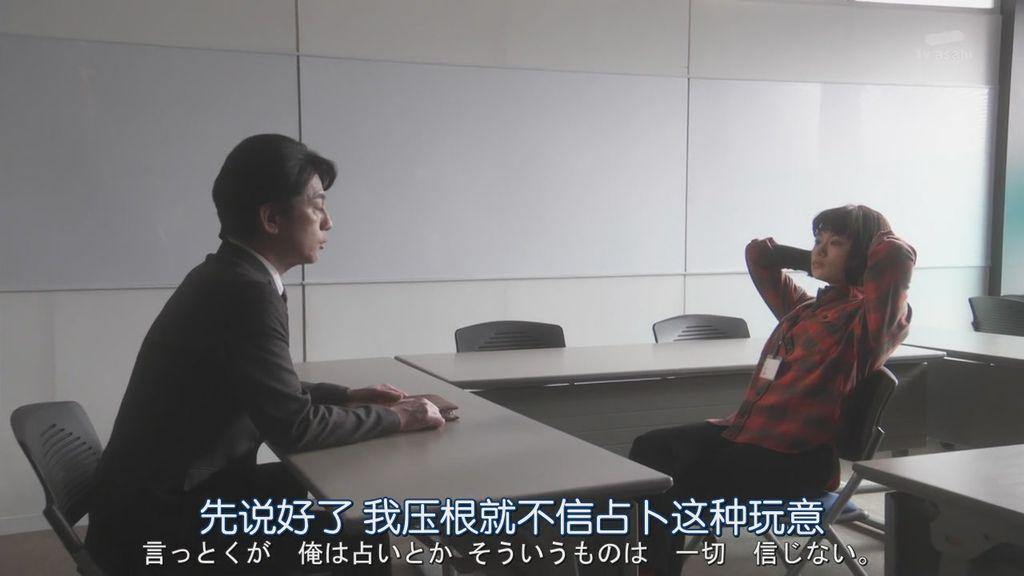日劇派遣占卜師中-第七集 (32).JPG