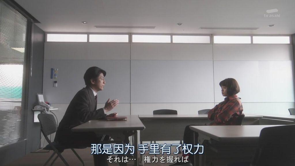 日劇派遣占卜師中-第七集 (33).JPG