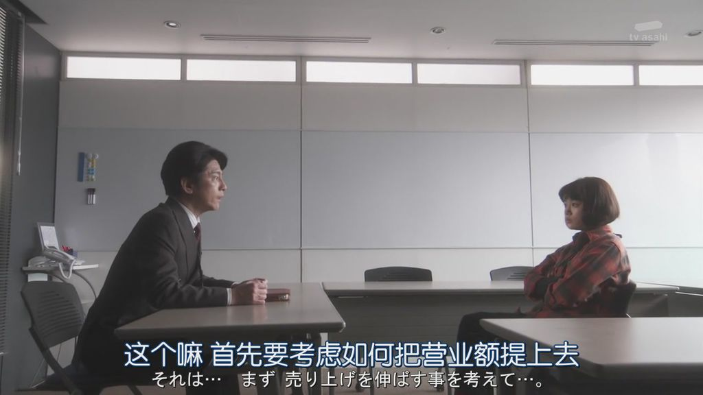 日劇派遣占卜師中-第七集 (34).JPG