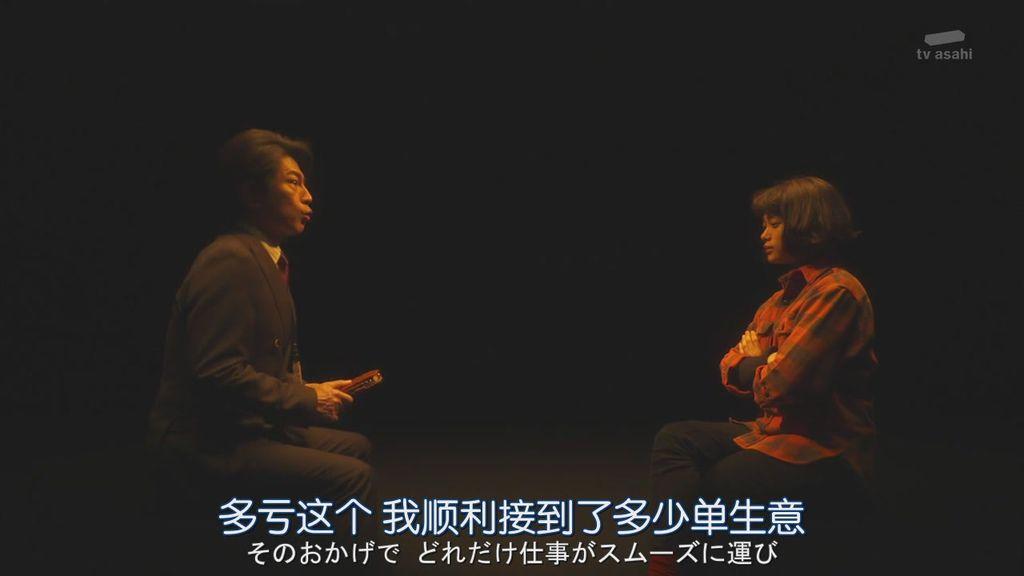 日劇派遣占卜師中-第七集 (41).JPG