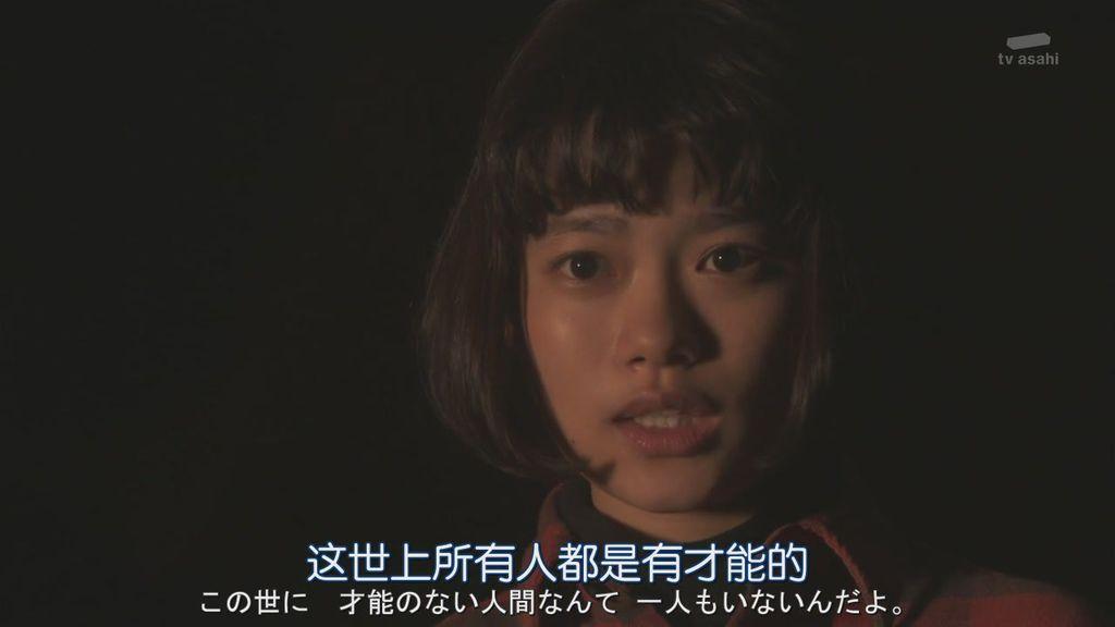 日劇派遣占卜師中-第七集 (45).JPG