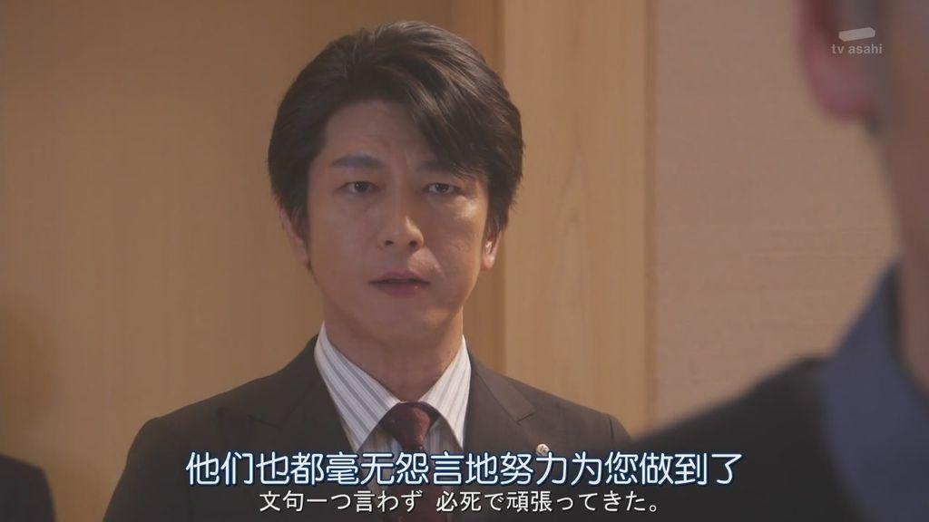 日劇派遣占卜師中-第七集 (48).JPG