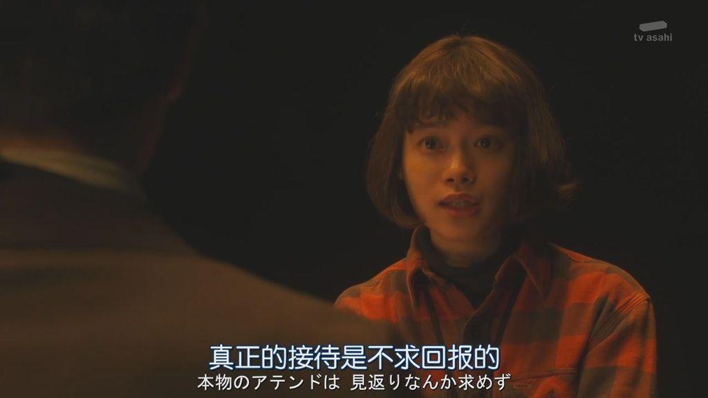 日劇派遣占卜師中-第七集 (43).JPG