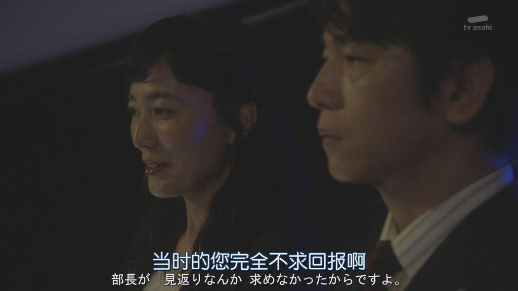 日劇派遣占卜師中-第七集 (55).JPG