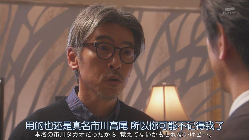 日劇派遣占卜師中-第七集 (53).JPG