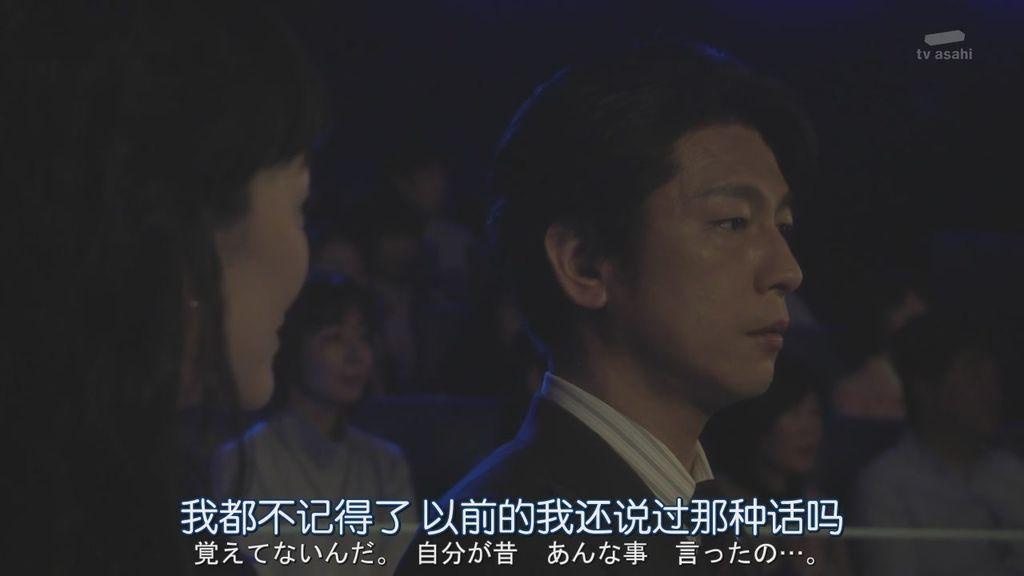日劇派遣占卜師中-第七集 (54).JPG