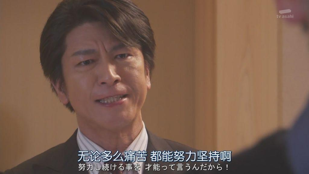 日劇派遣占卜師中-第七集 (51).JPG