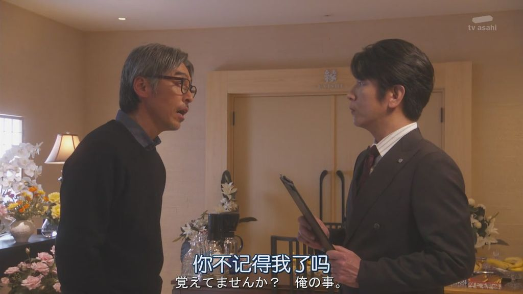 日劇派遣占卜師中-第七集 (52).JPG