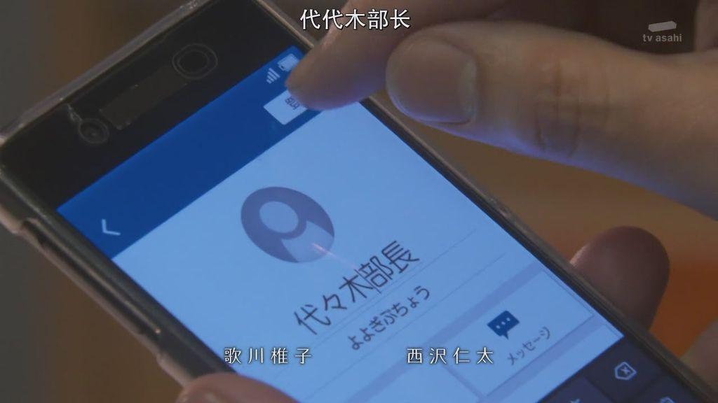 日劇派遣占卜師中-第七集 (60).JPG