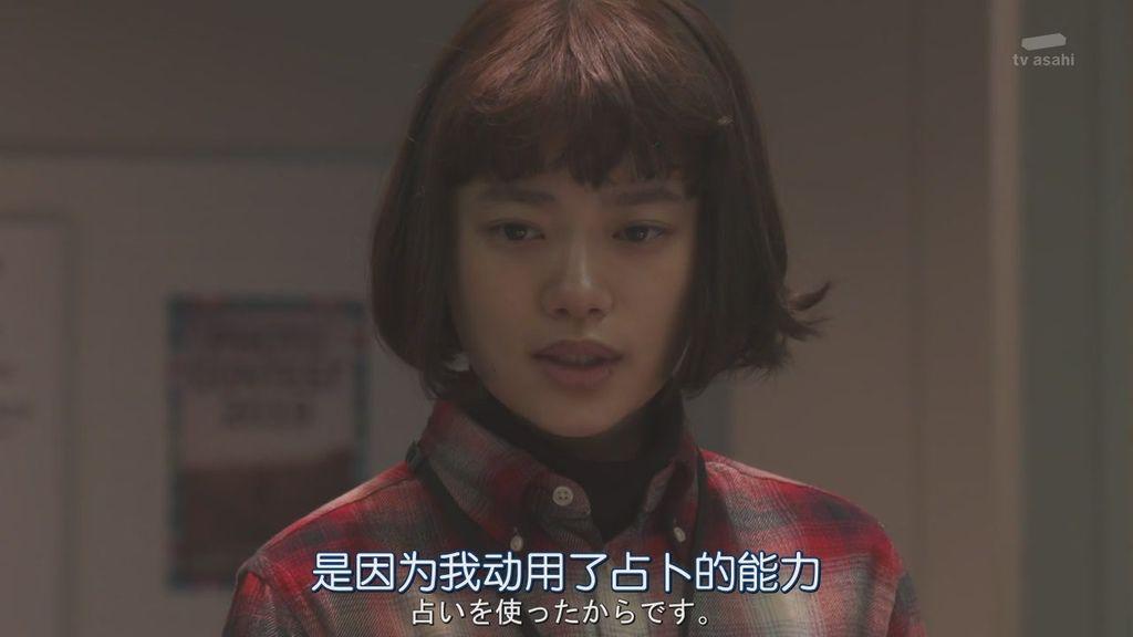 派遣占卜師中第九集大結局 (20).JPG