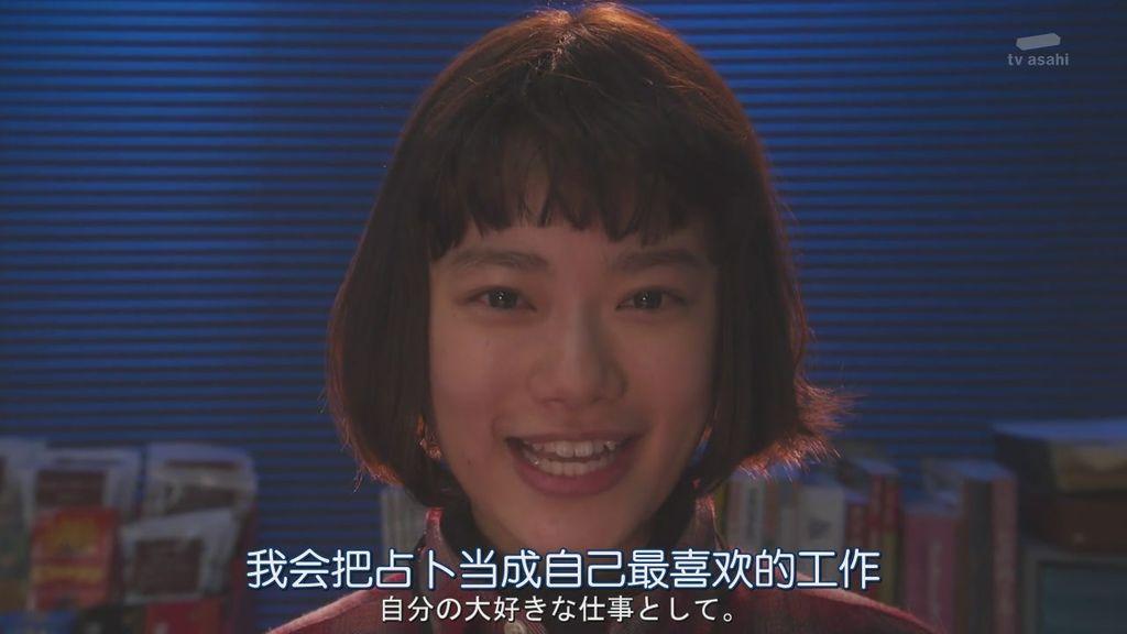 派遣占卜師中第九集大結局 (31).JPG