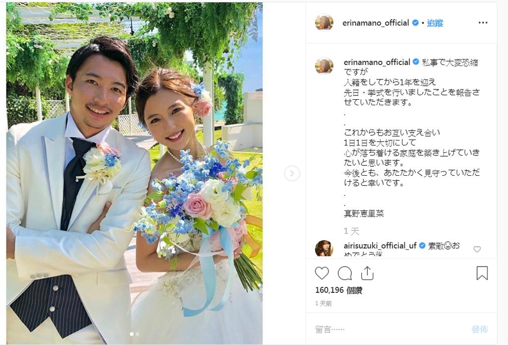真野恵里菜IG結婚消息.png