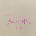 59_凪的新生活01 (59).JPG