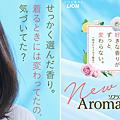 AROMARICH_新垣結衣_官網4.png