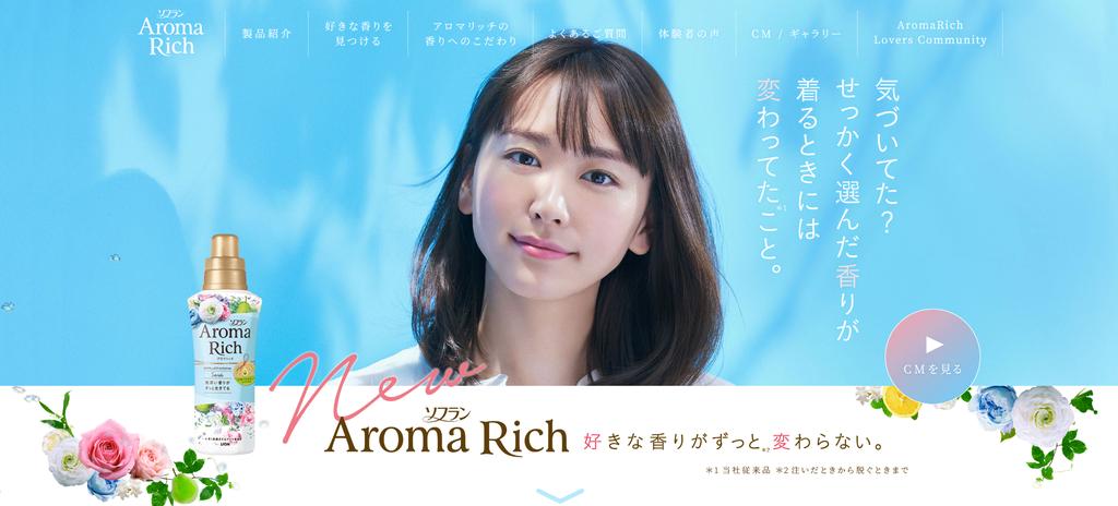 AROMARICH_新垣結衣_官網.png