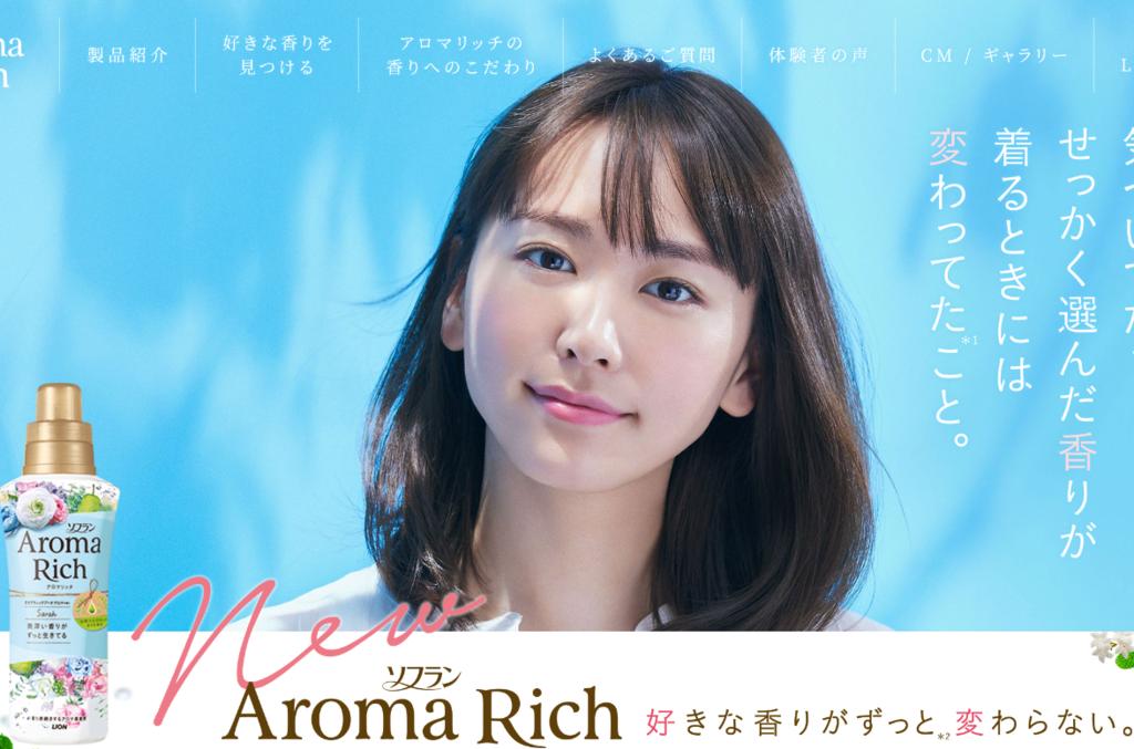 AROMARICH_新垣結衣_官網5.png