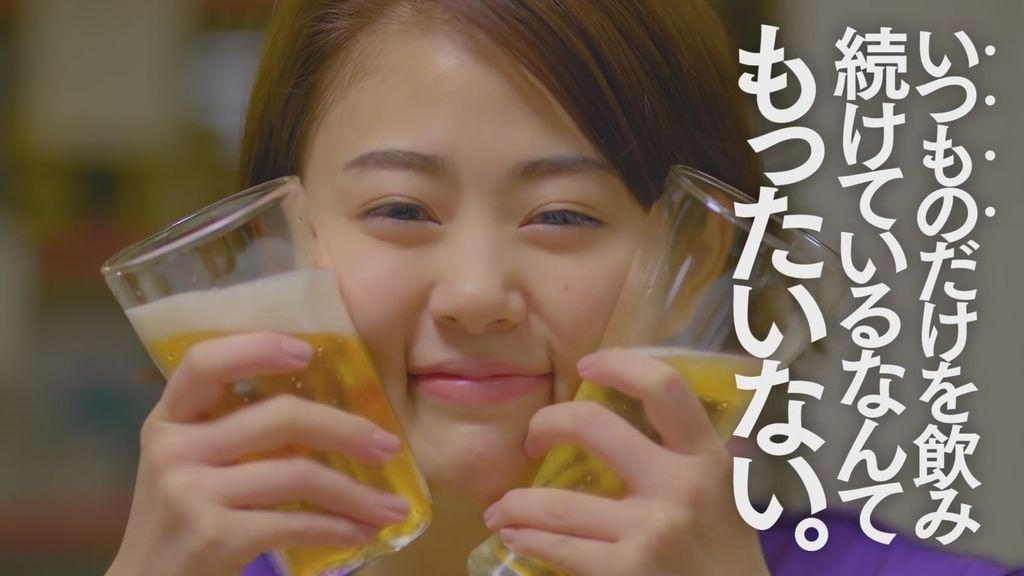 高畑充希朝日啤酒