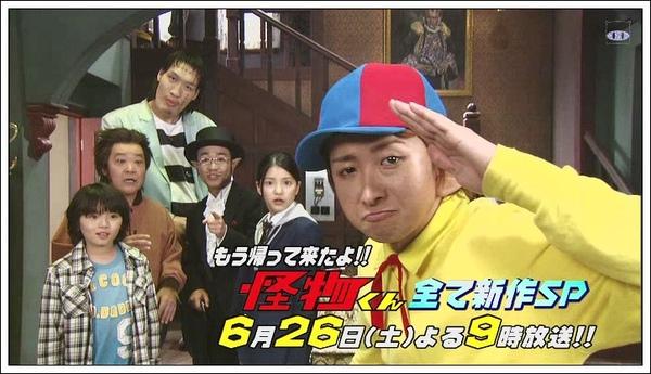 [SUBPIG][Kaibutsu-kun ep09 finale][(000009)01-44-44].JPG