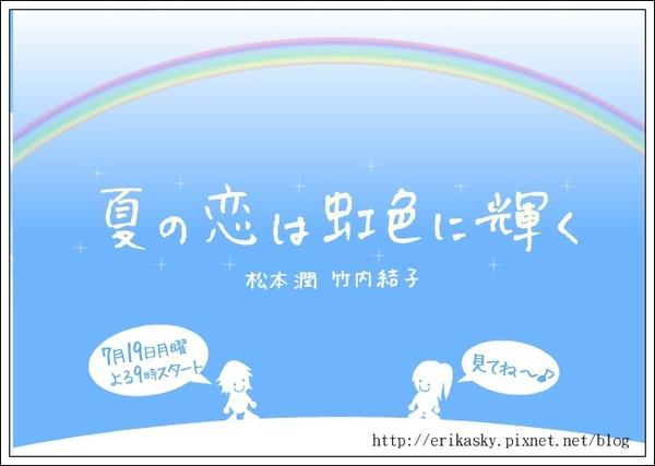 彩虹閃耀夏之戀.jpg