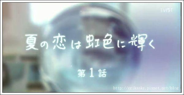 [TVBT]Natsu no Koi wa Nijiiro ni Kagayaku_EP_01_ChineseSubbed[(028368)01-57-09].JPG