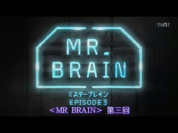 [TVBT]MR.BRAIN_EP_03_ChineseSubbed[(015129)21-06-10].JPG