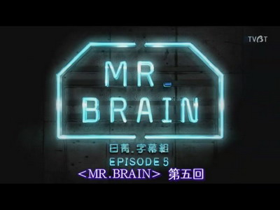 [TVBT]MR.BRAIN_EP_05_ChineseSubbed[(005297)19-36-31].JPG