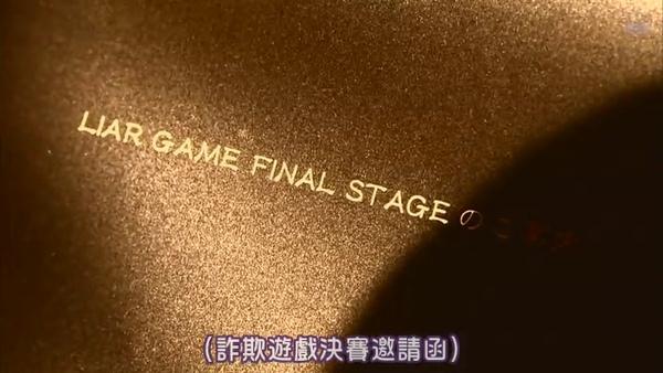 [SUBPIG][Liar Game Season2 ep09 finale][(061960)14-20-34].JPG