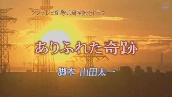 [SUBPIG][Arifureta Kiseki ep03][(002236)00-02-14].JPG