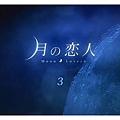 [SUBPIG][Tsuki no koibito ep03][(000242)23-10-03].JPG