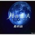 [SUBPIG][Tsuki no koibito ep08 finale][(008136)19-11-21].JPG