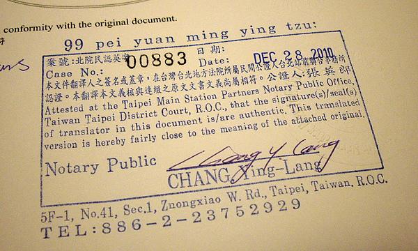 法院公証+外交部驗證