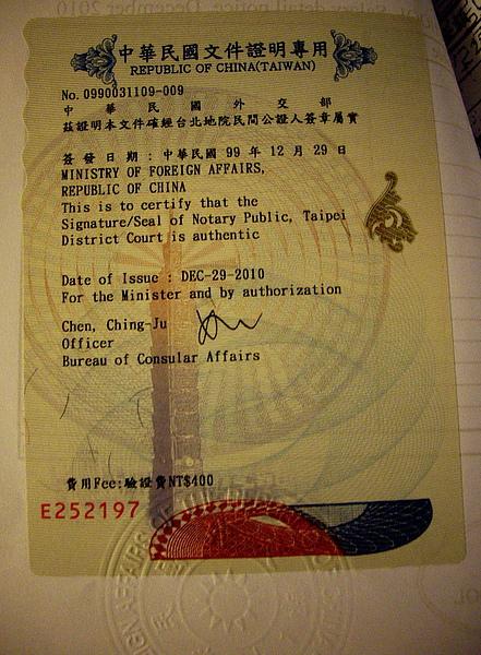 8_外交部驗證.jpg