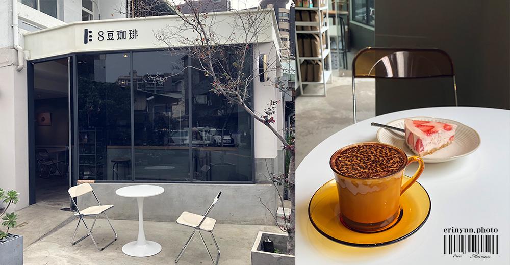 8豆咖啡-0.jpg