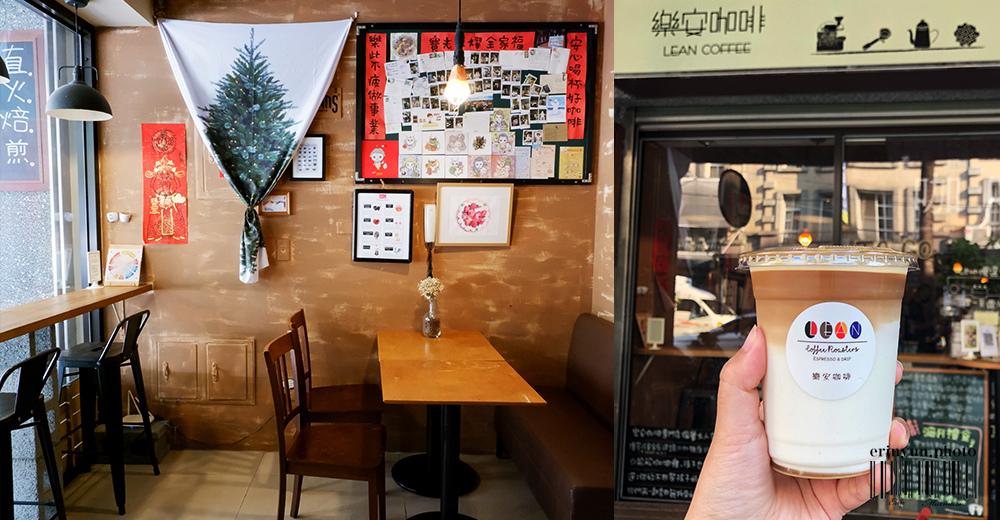 樂安咖啡-0.jpg