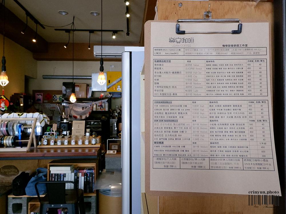 樂安咖啡-15.jpg