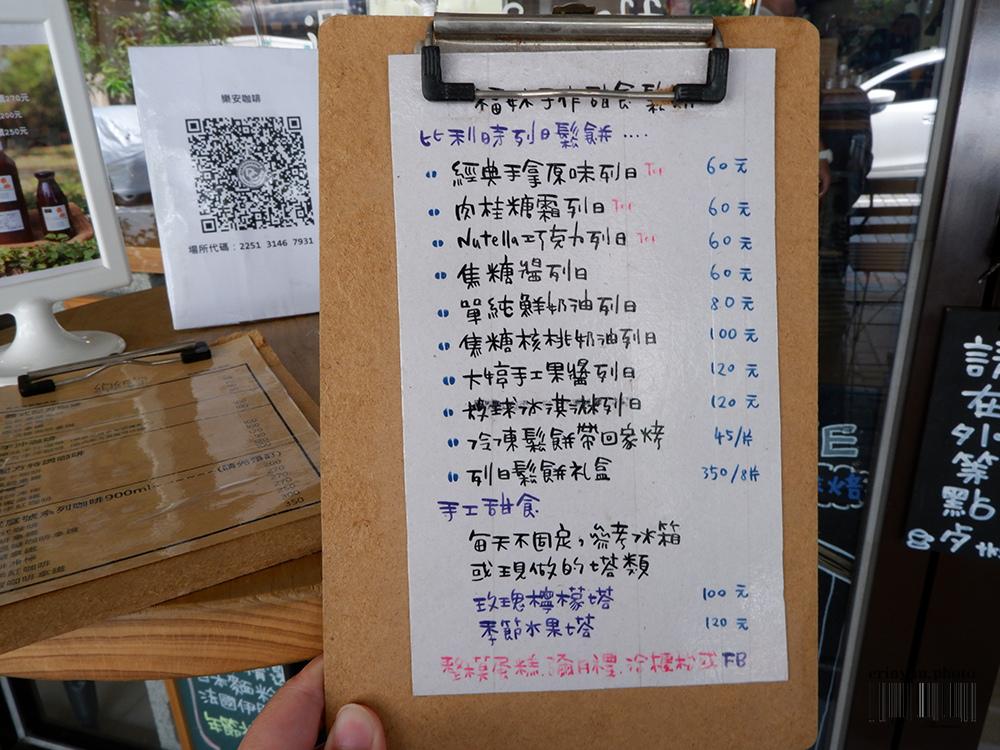 樂安咖啡-29.jpg