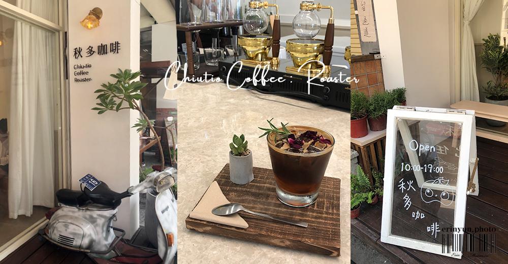 秋多咖啡-0.jpg