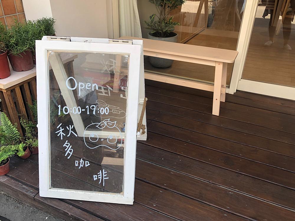 秋多咖啡-2.jpg