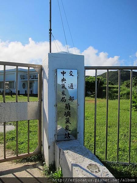 IMG_2093氣象觀測站.JPG