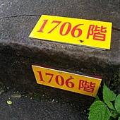 1706階!最後一階!
