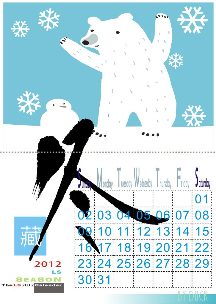 期末年曆-冬.jpg