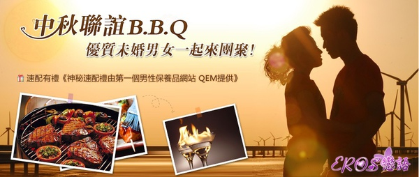 Eros聯誼B.B.Q單身男女開Party