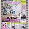 布置雜誌.JPG