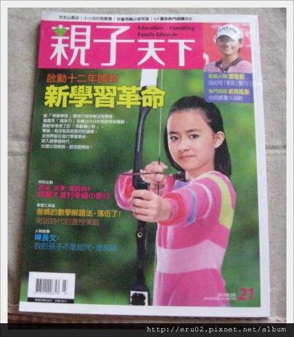 天下雜誌.JPG